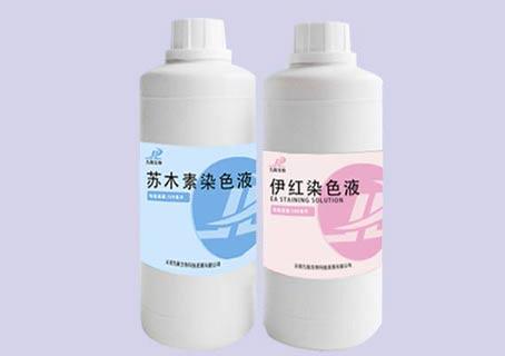 TCT苏木素染色液、伊红染色液
