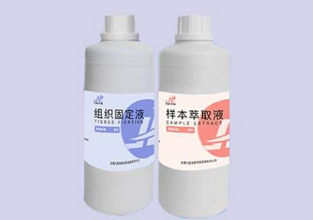 液基细胞组织固定液、样本萃取液