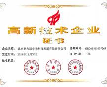 九陆生物获得高新技术企业证书